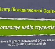 Центр післядипломної освіти оголошує набір студентів для отримання другої вищої освіти на 2010/2011 навчальний рік
