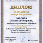 Диплом за перемогу Боровій Світлані Вікторівні