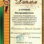 Петраківський Ярослав Олегович: диплом переможця