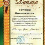 Юхимчук Ірина Олегівна: диплом переможця