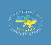 Фонд Леоніда Кучми «Україна»
