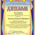 Нагороджується димпломом II ступеня Рисінська Наталія Вікторівна