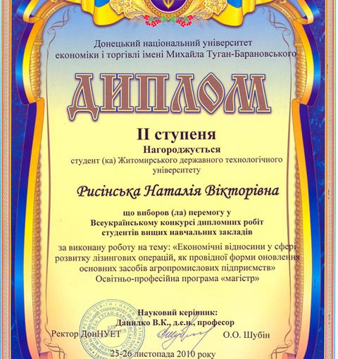 Успіхи студентів на Всеукраїнському конкурсі дипломних робіт