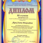 Нагороджується димпломом III ступеня Яцик Олена Миколаївна