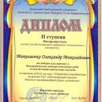 Нагороджується димпломом II ступеня Миколаєнко Олександр Миколайович