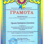 Нагороджується грамотою Орлова Катерина Євгенівна