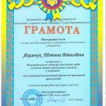 Нагороджується грамотою Якимчук Тетяна Віталіївна