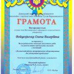 Нагороджується грамотою Войцехівська Олена Валеріївна
