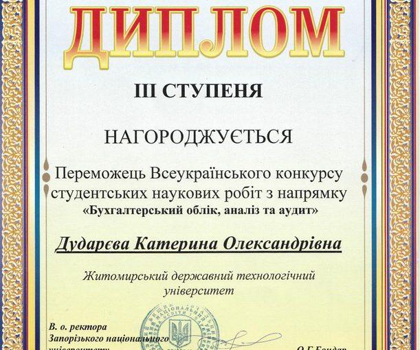 Вітаємо переможців: Дударєву Катерину Олександрівну та Мельника Юрія Анатолійовича