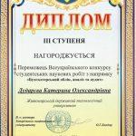 Нагороджується Дударєва Катерина Олександрівна