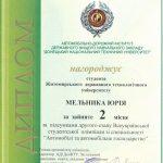 Нагороджується Мельник Юрій Анатолійович
