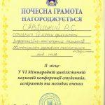 Нагороджується почесною грамотою Савіцький Роман Святославович