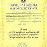 Нагороджується почесною грамотою Циганюк Сергій Володимирович