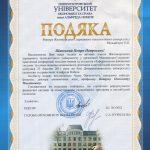 Подяка Петруку Олександру Михайловичу
