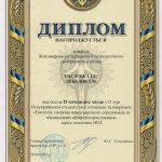 Нагороджується команда Житомирського державного технологічного університету у складі Гаєвська І.С. та Лебедик І.М.