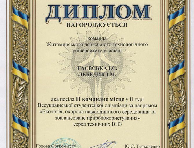 Вітаємо переможців у ІІ турі Всеукраїнської студентської олімпіади з екології