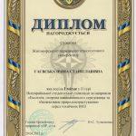 Нагороджується Гаєвська Ірина Станіславівна