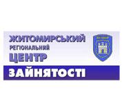 Співробітництво з Житомирським обласним центром зайнятості