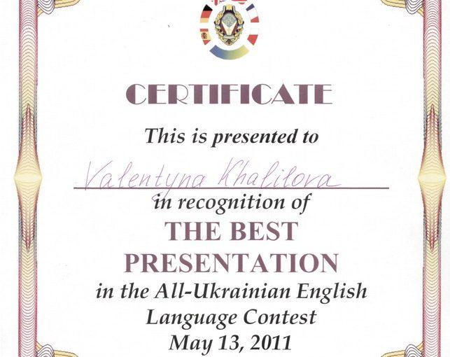 Всеукраїнська студентська олімпіада з англійської мови серед немовних ВНЗ
