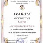 Нагороджується Кобзар Світлана Казимирівна за відмінну організацію роботи журі II туру Всеукраїнської олімпіади з англійської мови
