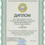 Нагороджується Ющенко Ірина Андріївна за III місце у II-ому етапі Всеукраїнської студентської олімпіади з напряму підготовки «Автоматизація та комп'ютерно-інтегровані технології»
