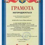 Нагороджується Кобзарь Євген Миколайович за високий рівень знань продемонстрований у II-ому етапі Всеукраїнської студентської олімпіади з напряму підготовки «Автоматизація та комп'ютерно-інтегровані технології»