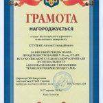 Нагороджується Ступак Антон Геннадійович за високий рівень знань продемонстрований у II-ому етапі Всеукраїнської студентської олімпіади з напряму підготовки «Автоматизація та комп'ютерно-інтегровані технології»