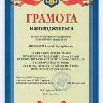 Нагороджується Воробей Сергій Валерійович за високий рівень знань продемонстрований у II-ому етапі Всеукраїнської студентської олімпіади з напряму підготовки «Автоматизація та комп'ютерно-інтегровані технології»