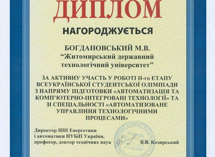 Всеукраїнська студентська олімпіада з спеціальності «Автоматизація та комп'ютерно-інтегровані технології»