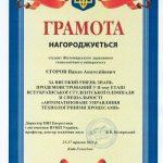 Нагороджується Єгоров Павло Анатолійович за високий рівень знань продемонстрований у II-ому етапі Всеукраїнської студентської олімпіади з напряму підготовки «Автоматизація та комп'ютерно-інтегровані технології»