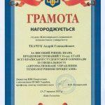 Нагороджується Ткачук Андрій Геннадійович за високий рівень знань продемонстрований у II-ому етапі Всеукраїнської студентської олімпіади з напряму підготовки «Автоматизація та комп'ютерно-інтегровані технології»