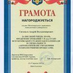 Нагороджується Євгеньєв Андрій Володимирович за високий рівень знань продемонстрований у II-ому етапі Всеукраїнської студентської олімпіади з напряму підготовки «Автоматизація та комп'ютерно-інтегровані технології»