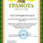 """Нагороджується команда ЖДТУ за третє місце у командному заліку теоретичного туру II етапу Всеукраїнської студентської олімпіади з напряму """"Гірництво"""""""