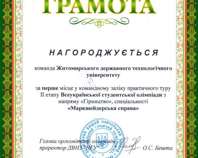 """Всеукраїнська студентська олімпіада з напряму """"Гірництво"""""""