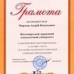 Нагороджується Морозов Андрій Васильович за високий рівень підготовки команд та активну участь у II етапі Всеукраїнської студентської олімпіади з програмування