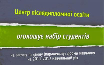 Центр післядипломної освіти оголошує набір на 2011/2012 навчальний рік
