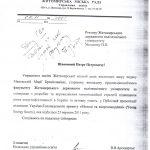 Подяка Мяновській Марії Броніславівні