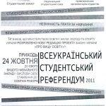 Всеукраїнський студентський референдум