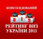Консолідований рейтинг вищих навчальних закладів України за підсумками 2011 року