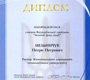 Мельничук Петро Петрович учасник Всеукраїнської програми «Золотий фонд нації»