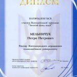 Всеукраїнська програма «Золотий фонд нації»