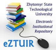 eZTUIR – Електронний архів Житомирського державного технологічного університету