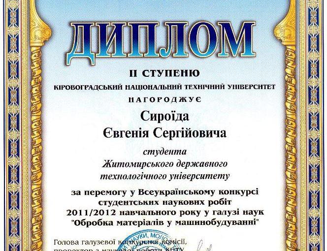 Привітання переможцю Всеукраїнського конкурсу студентських наукових робіт