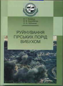 """Кравець В.Г., Коробійчук В.В., Зубченко О.А.""""Руйнування гірських порід вибухом"""""""