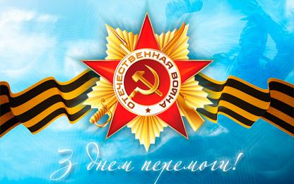 Привітання ветеранів з Днем Перемоги!