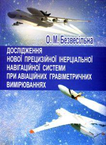 """О.М. Безвесільна """"Дослідження нової презиційної інерціальної навігаційної системи при авіаційних гравіметричних вимірюваннях"""" : монографія"""