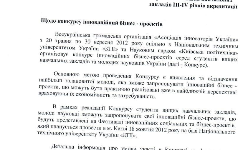 Про подання заявки для одержання гранту Президента України