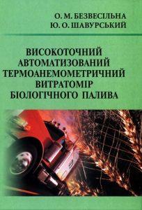 """О.М. Безвесільна, Ю.О. Шавурський """"Високоточний автоматизований термоанемометричний витратомір біологічного палива"""" : монографія"""
