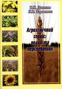Данилко В.К., Тарасович Л.В. «Агрохімічний сервіс: реалії та перспективи»