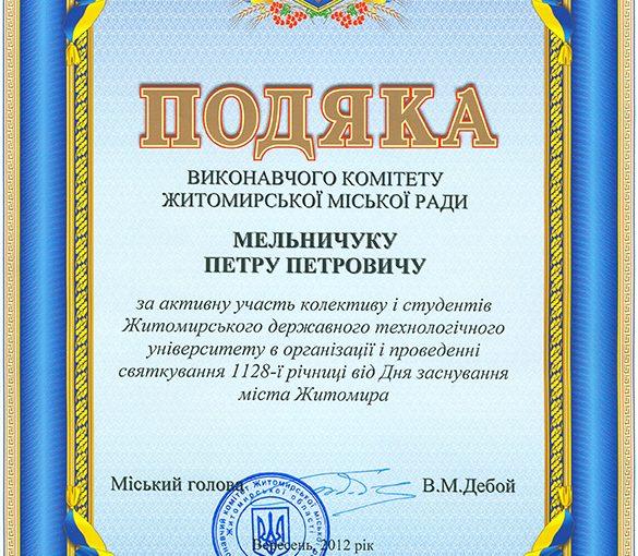 Ректору університету оголошено подяку Міського голови!